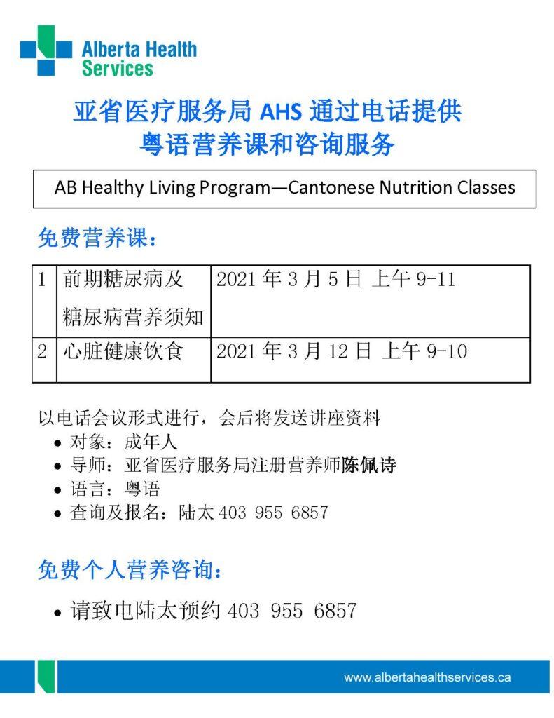 亚省医疗服务局AHS通过电话提供 – 粤语营养课和咨询服务