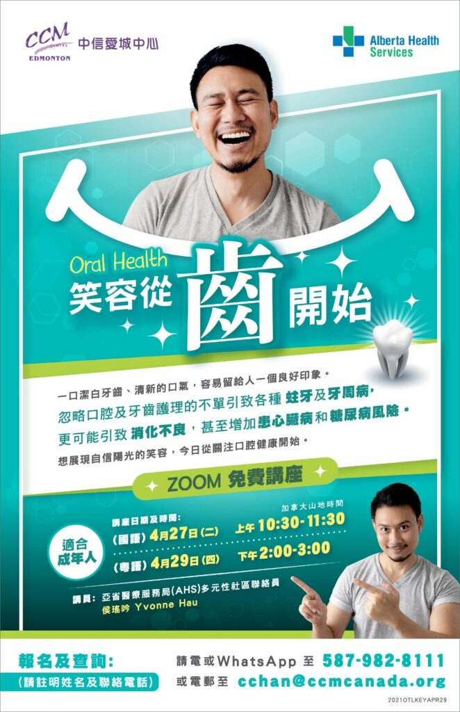 Oral Health for Adults in Mandarin and Cantonese