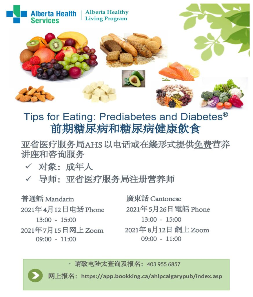 Tips for Eating: Prediabetes and Diabetes in Mandarin and Cantonese
