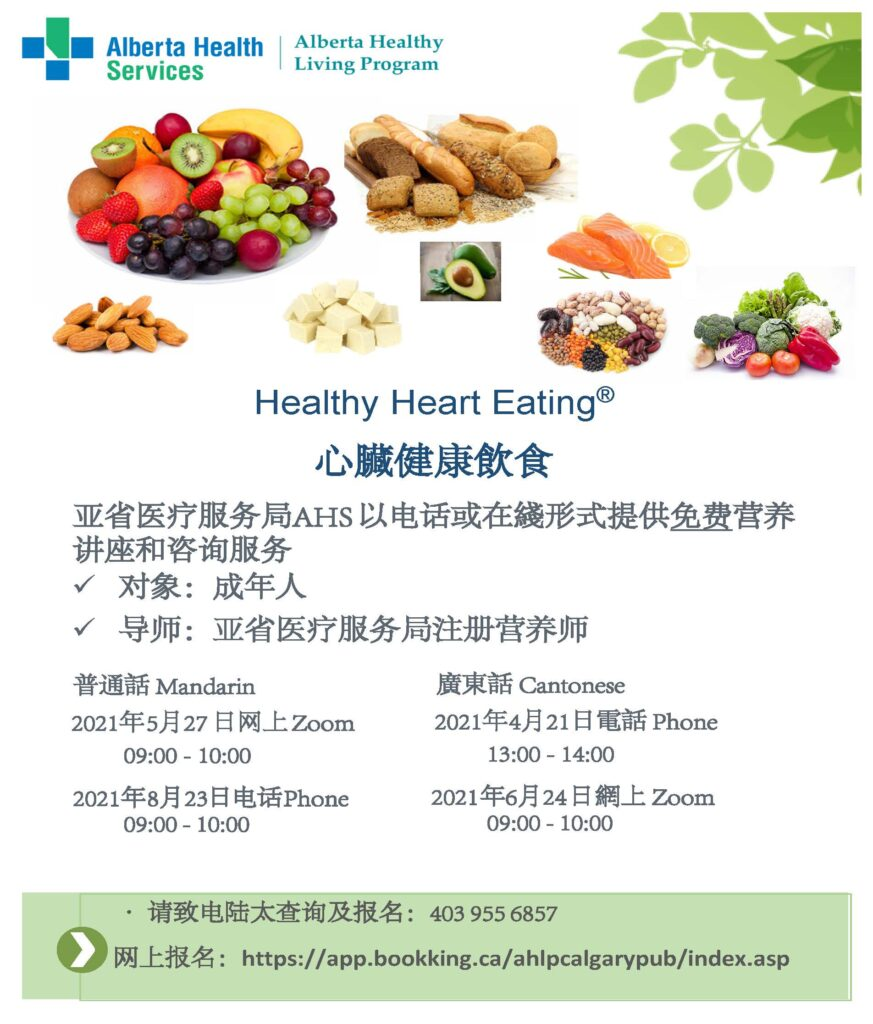 Healthy Heart Eating in Mandarin and Cantonese