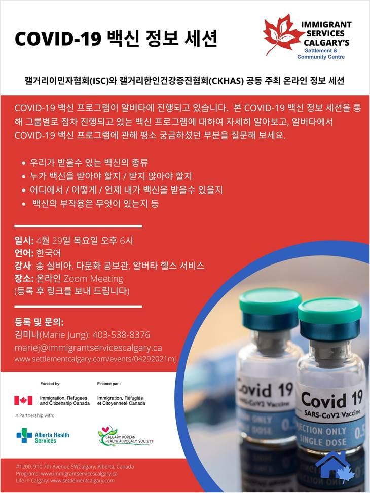 COVID-19 Immunization info  – Korean
