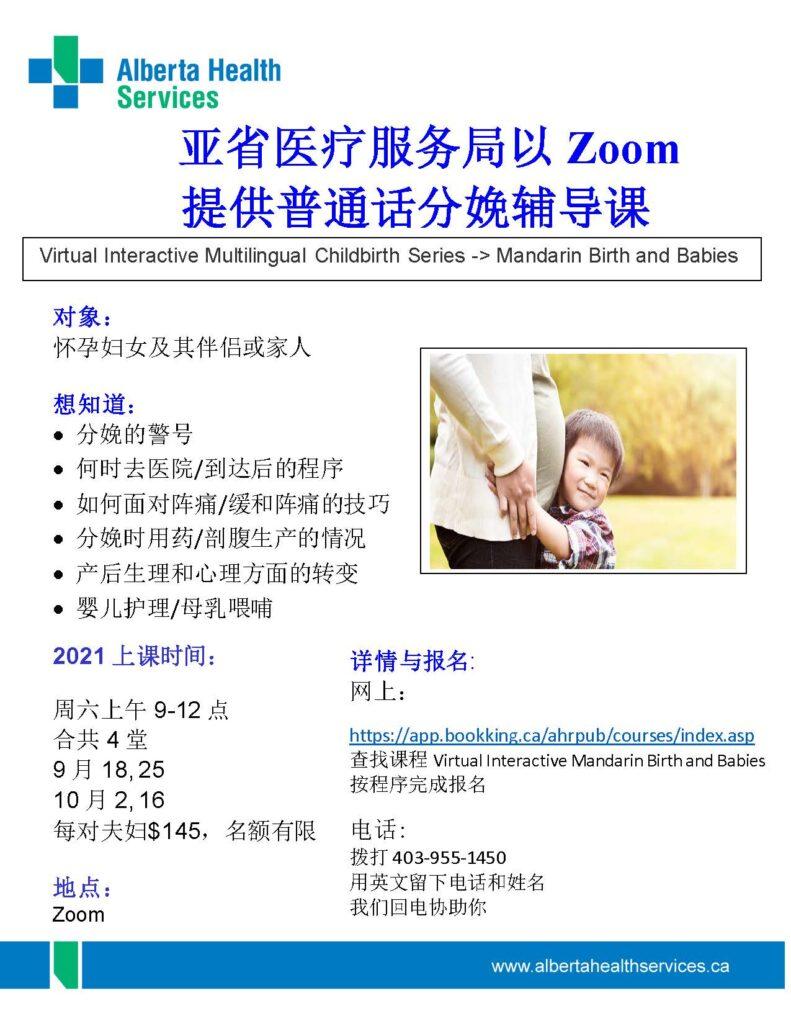 Mandarin Birth and Babies September
