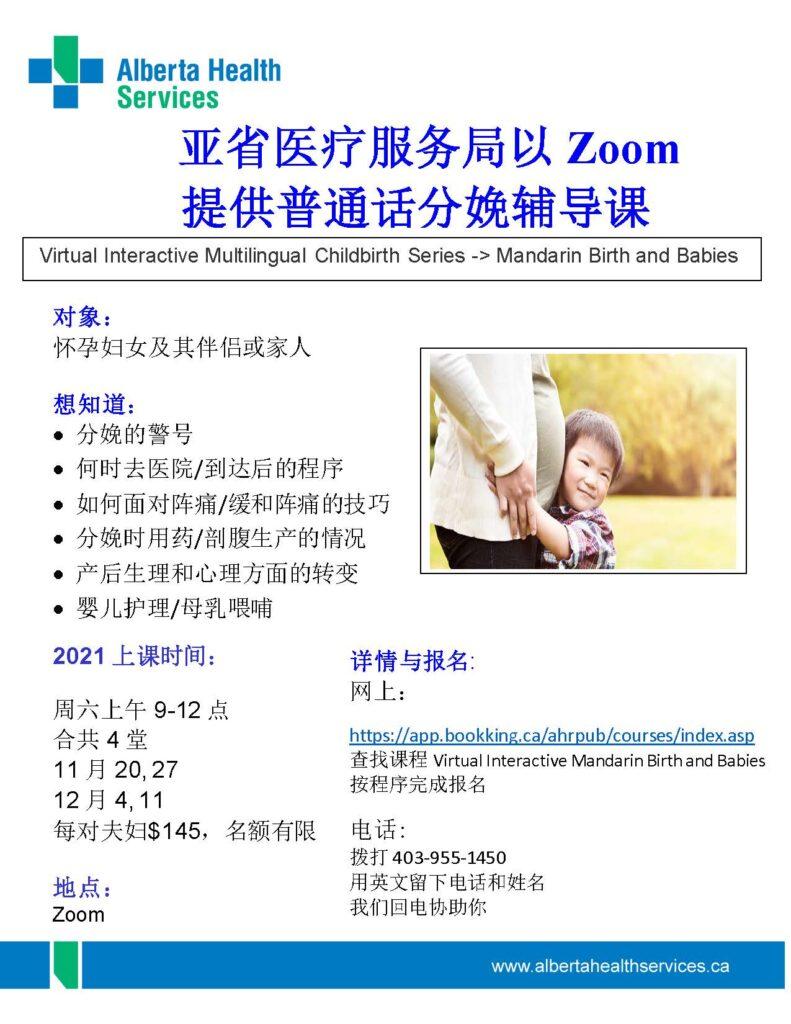 November 2021 Virtual Interactive Mandarin birth and Babies