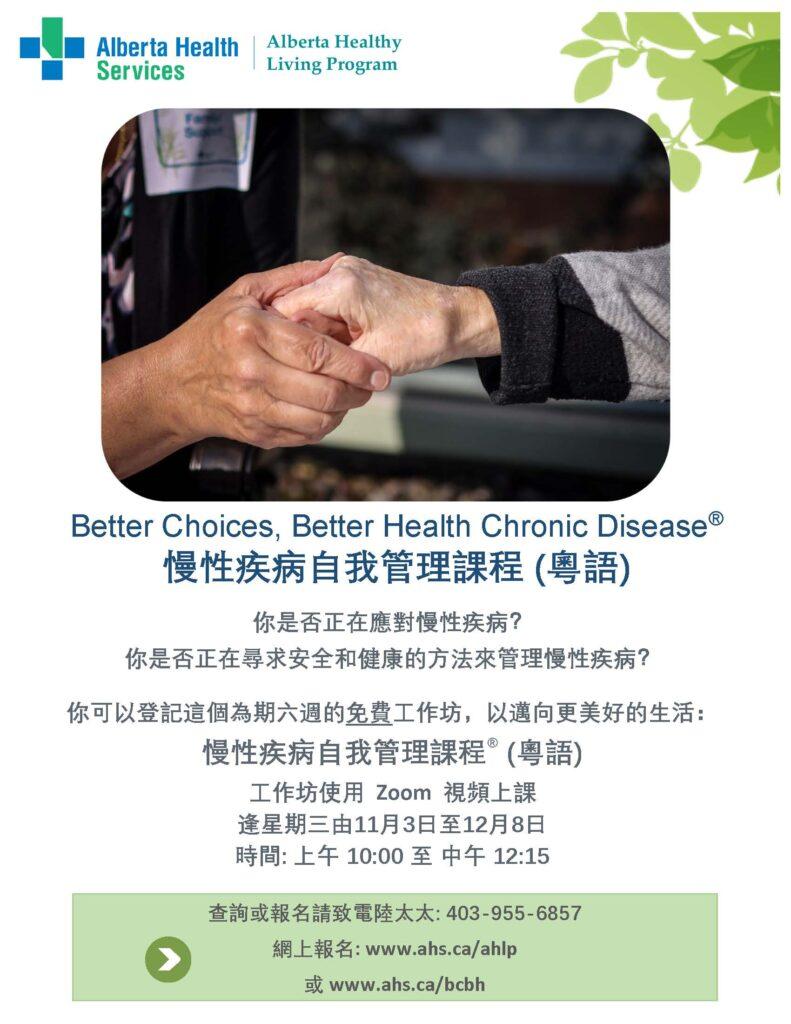 Better Choices, Better Health Chronic Disease 慢性疾病自我管理課程 (粵語)