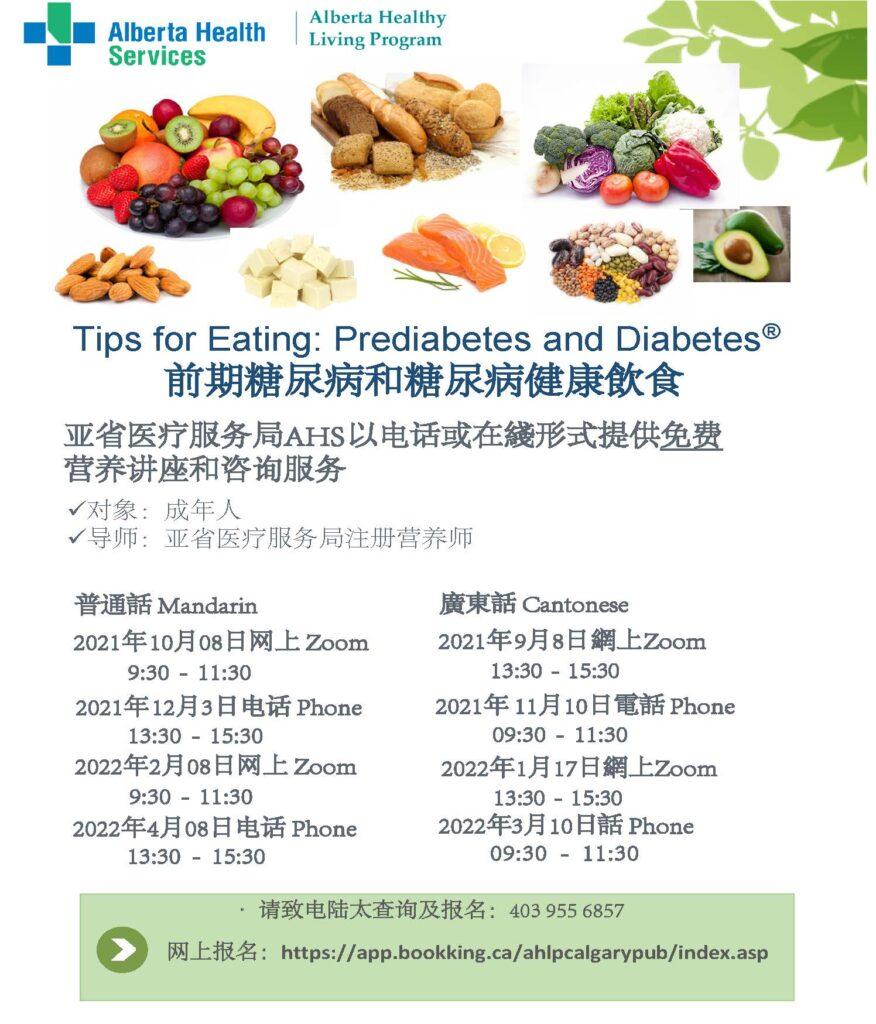 前期糖尿病和糖尿病健康飲食 2021-2022 (Mandarin & Cantonese)