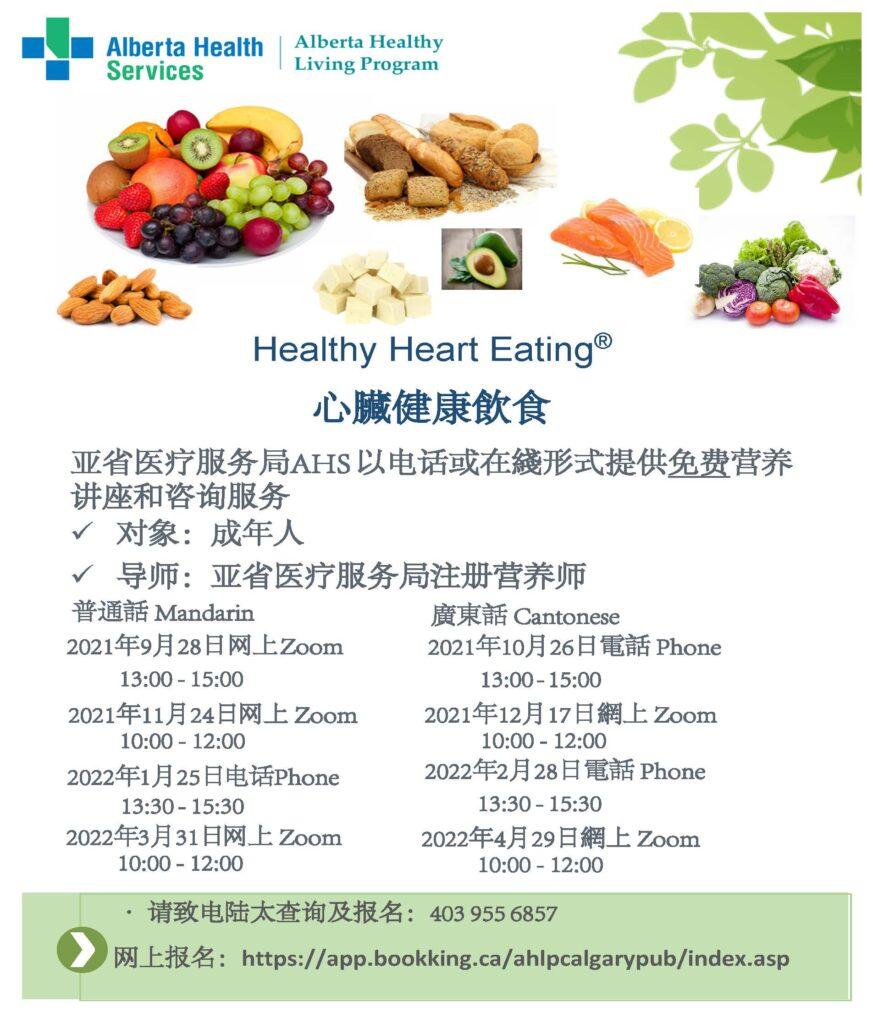 Healthy Heart Eating 心臟健康飲食 2021-2022 (Mandarin & Cantonese)