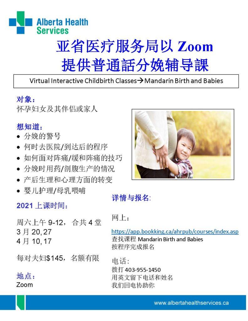 亚省医疗服务局以 Zoom 提供普通話分娩辅导課
