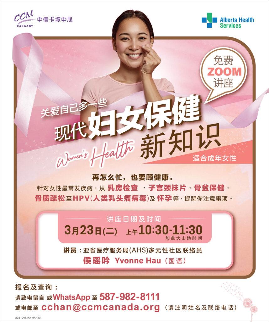 Women's Health in Mandarin