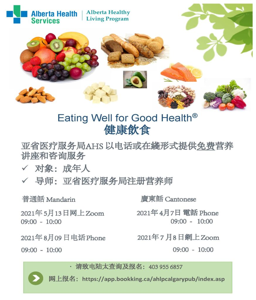 Eating Well for Good Health in Mandarin and Cantonese